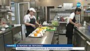 Хотелиери и ресторантьори в търсене на персонал