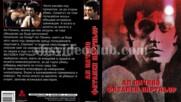 Фатален партньор (синхронен екип, дублаж по bTV Cinema на 11.10.2012 г.) (запис)