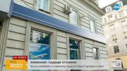 Парчета мазилка падна върху тротоар в центъра на София