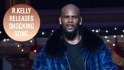 R. Kelly 'призна' за всичко, освен сексуалните обвинения