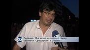 18-та вечер на протест срещу правителството на Орешарски в София