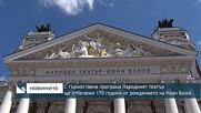 С тържествена програма Народният театър ще отбележи 170 години от рождението на Иван Вазов