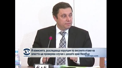 И комисията на Яне Янев за корупция по високите етажи на властта ще проверява случая с дюните край Несебър