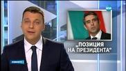 Плевнелиев поиска ВСС и прокуратурата да разследват Яневагейт