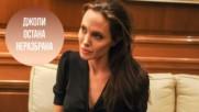 Анджелина Джоли се защити