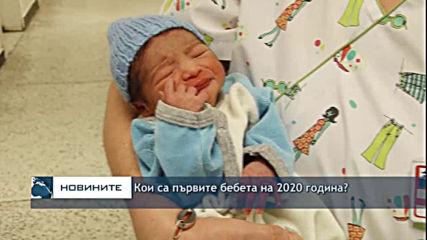Кои са първите бебета на 2020 година?