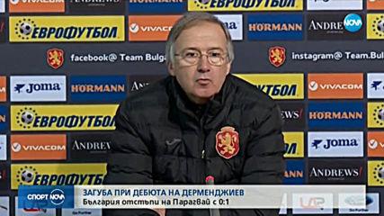 Георги Дерменджиев: Доволен съм от момчетата