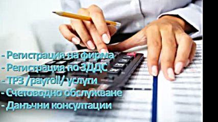 Счетоводител в София
