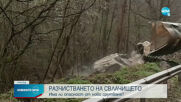Свлачище затвори временно пътя София-Самоков