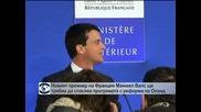 Френското правителство подаде оставка, президентът Оланд назначи вътрешния министър Валс за премиер