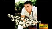 Преслава ft. Борис Дали - Бързо Ли Говоря