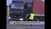 Възстановява се движението на тежкотоварни автомобили по Дунав мост