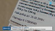 Бисквити с изтекъл срок на годност раздавани на деца в училища в София