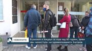 Възможен е локдаун за хора над 60 години, заяви зам.-министърът на здравеопазването Александър Злата