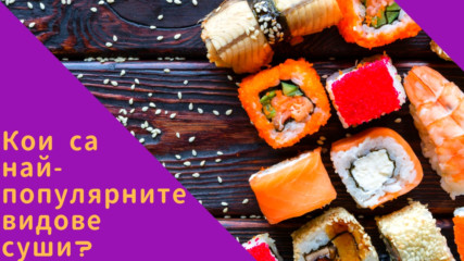 Кои са най-популярните видове суши?