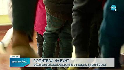 Родители в София пред бунт заради проблеми със записването в детските градини и ясли
