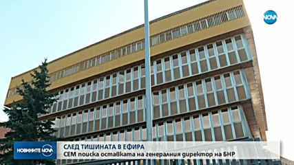 СЕМ поиска оставката на директора на БНР