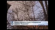 """Пожар в пловдивския квартал """"Кършияка"""", няма пострадали"""