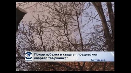 Пожар в пловдивския квартал