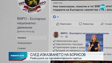 Политическите реакции след предложението на Борисов за свикване на ВНС