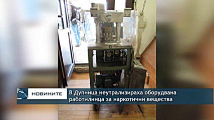 В Дупница неутрализираха оборудвана работилница за наркотични вещества