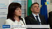 Караянчева: Внесохме законови промени срещу домашното насилие