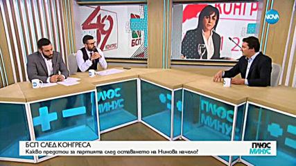 Крум Зарков: Партията подкрепя Нинова в голямата си част
