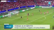 Бенфика - Байерн Мюнхен 0:4 /репортаж/