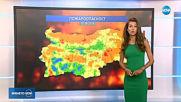 Прогноза за времето (20.08.2019 - централна емисия)