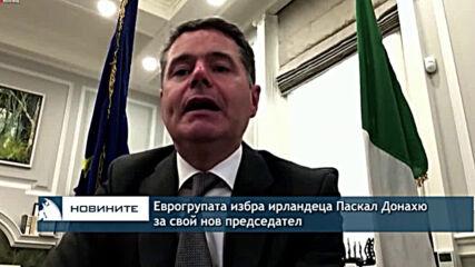 Еврогрупата избра ирландеца Паскал Донахю за свой нов председател
