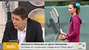 """Журналист: Пиронкова - с 30 места нагоре в ранглистата след """"Ролан гарос"""""""