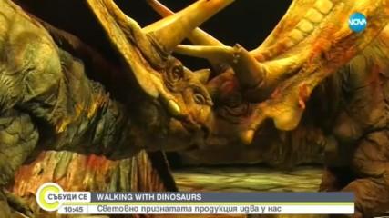 Грандиозно шоу с истински динозаври в София