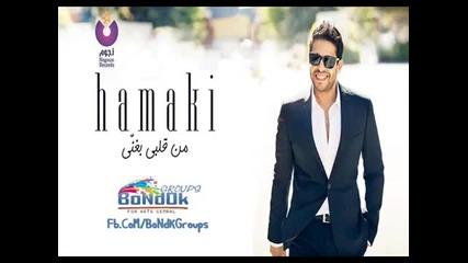 Mohammed Hamaki - Ahla El Nas (+ превод)