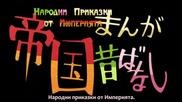 Akame ga Kill Theater - 8 [ Бг Субс ]