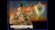 Химн На Българските Командоси