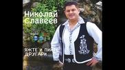 Николай Славеев - Яжте и пийте, другари