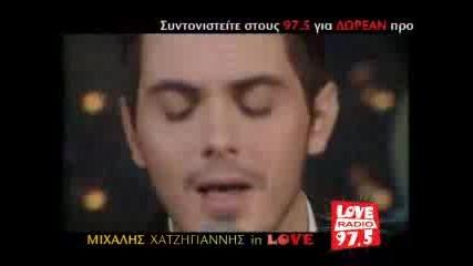 Mixalis Xatzigiannis Love Radio