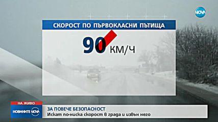 Нови ограничения? Ще караме с 30 км/ч в градовете и с 80 км/ч – извън тях