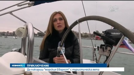 """Трима българи ще покорят """"морския Еверест"""" с яхта"""