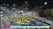 """Таксита блокираха """"Орлов мост"""" в София"""