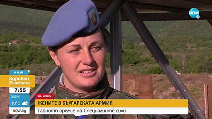Жените в Българската армия, тайното оръжие на Специалните сили