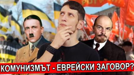 Комунизмът е еврейски заговор?