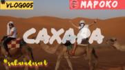 САХАРА - НЕ ЗАБРАВЯЙ ДА МЕЧТАЕШ | 24 ЧАСА В САХАРА | SAHARA DESERT MOROCCO