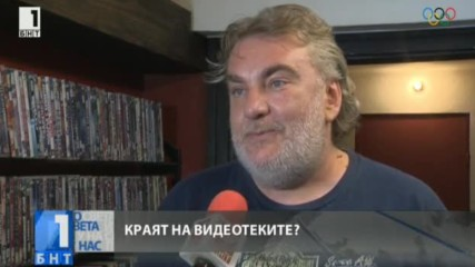На гости на последната видеотека в София