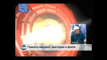 Доц. д-р Леандър Литов: В ЦЕРН се надяват на големи открития през 2015 г.