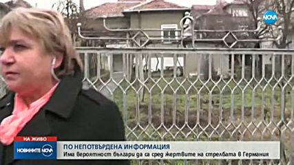 НЕОФИЦИАЛНО: Българин е сред жертвите на стрелбата в Германия