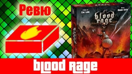 Blood Rage - ревю на настолна игра