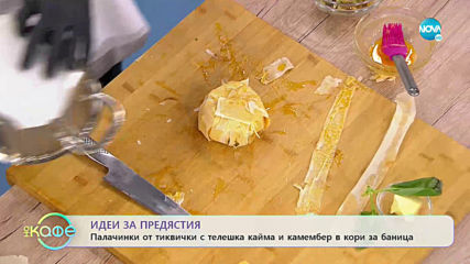 Рецептата днес: Палачинки от тиквички с телешка кайма и камембер в кори за баница