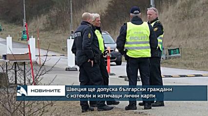 Швеция ще допуска български граждани с изтекли и изтичащи лични карти
