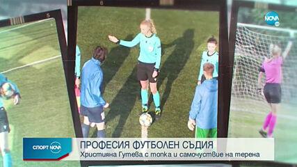 Спортни новини (16.01.2021 - централна емисия)